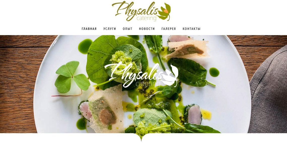 lr-media-webdesign-physalis-catering